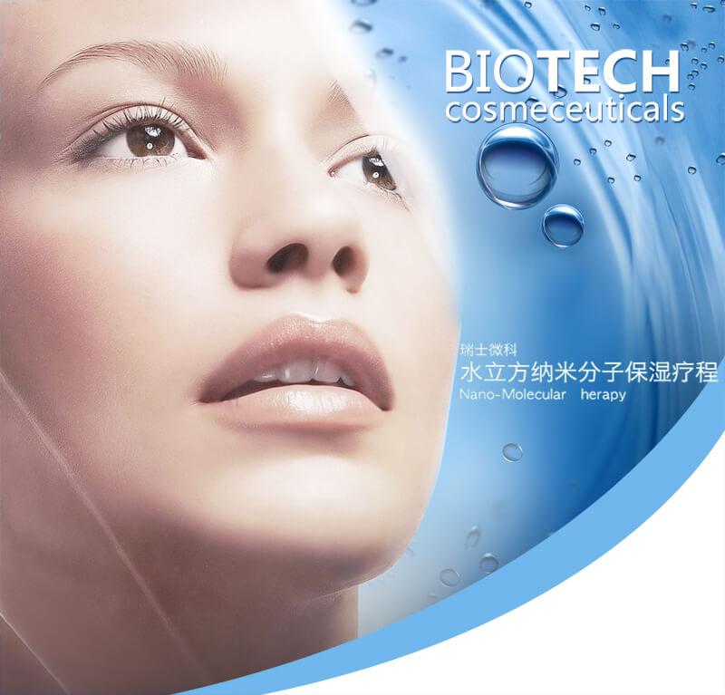 瑞士微科水立方纳米保湿疗程