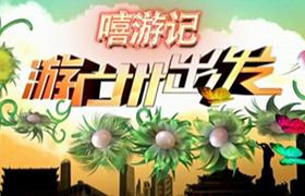 拍摄内容在广州广播电视台英语生活频道《嘻游记》节目里播出啦!这是瑞士铂思琳受邀于广州广播电视台的一次精彩呈现!