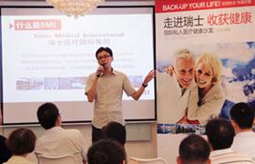 一场旨在为高端人士打造健康与年轻的国际私人医疗健康沙龙会在瑞士ABL驻广州代表处如期召开
