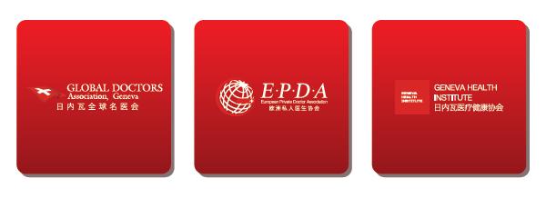 日内瓦全球名医会EPDA日内瓦健康协会