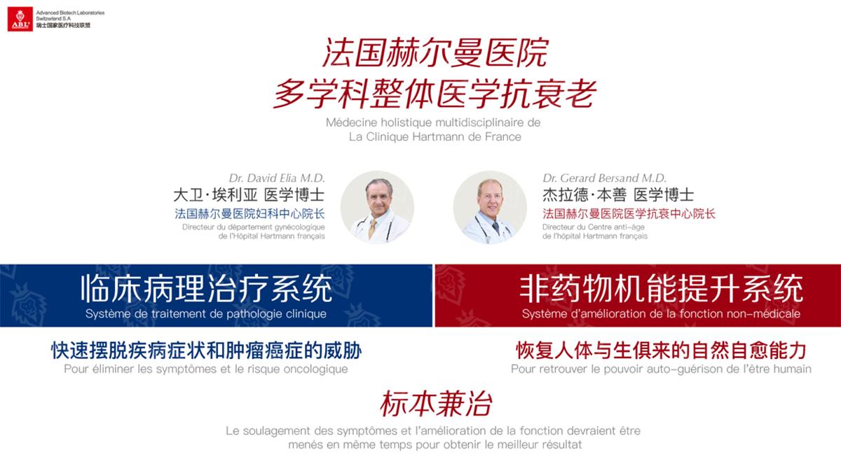 法国赫尔曼医院妇科医学抗衰老综合治疗