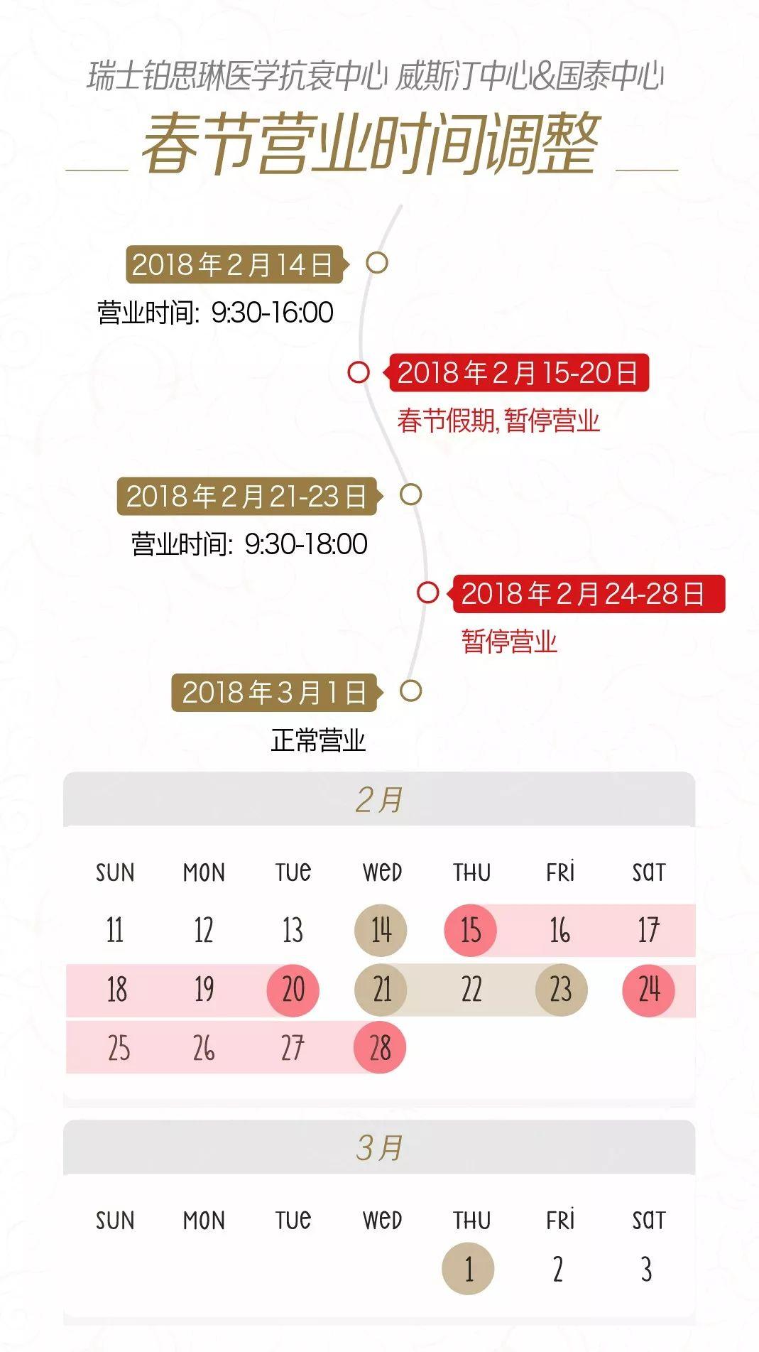 铂思琳2018春节营业安排