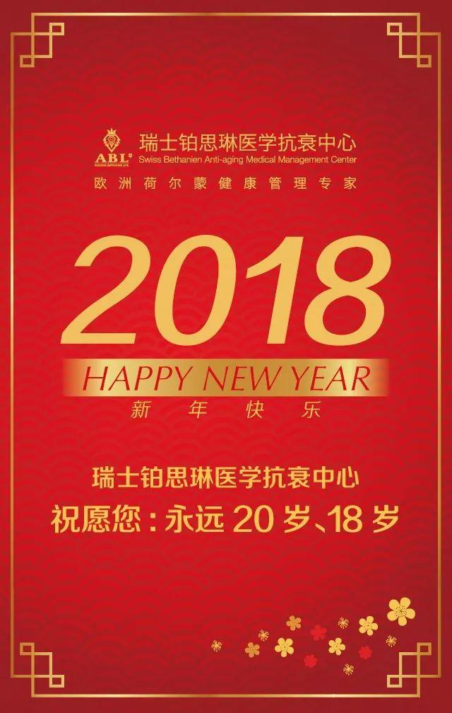 瑞士铂思琳2018新年快乐