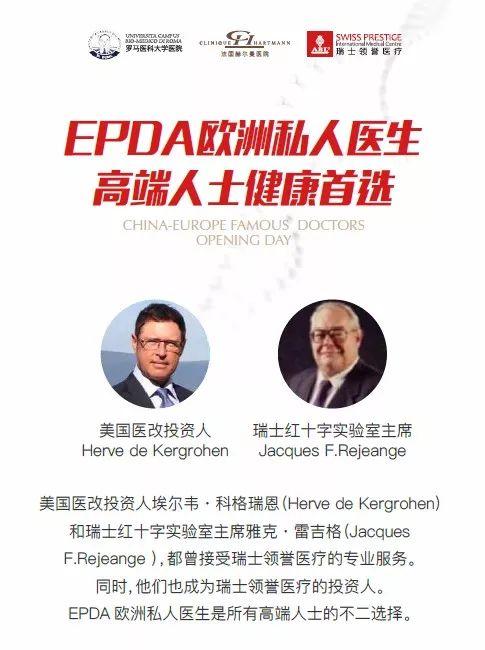 EPDA欧洲私人医生高端人士健康首选
