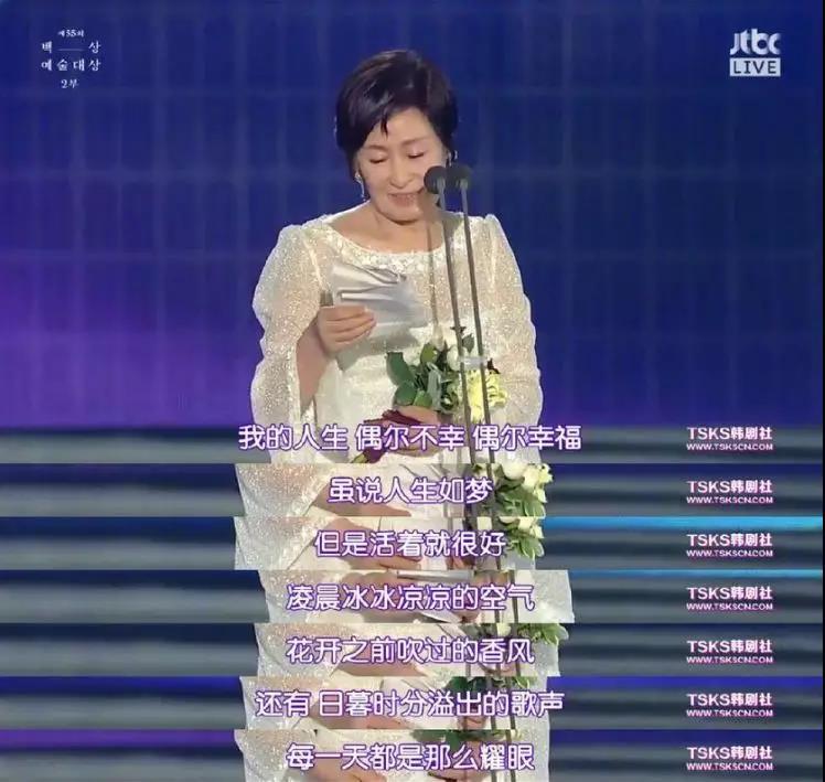 韩国金惠子获奖感言