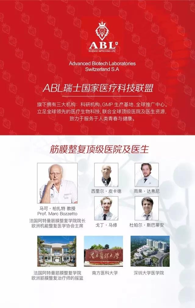 ABL瑞士国家医疗科技联盟筋膜整复医生